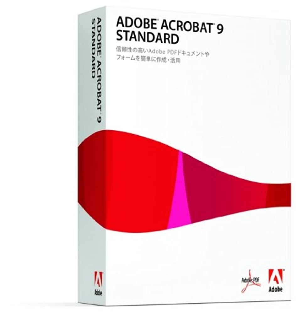 【旧製品】Adobe Acrobat 9 Standard 日本語版 Windows版(サポート終了)