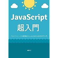 JavaScript超入門 ~ プログラミング未経験者のためのJavaScript入門