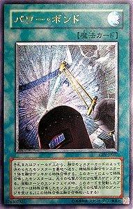 CRV-JP037 ULR パワー・ボンド【遊戯王シングルカード】