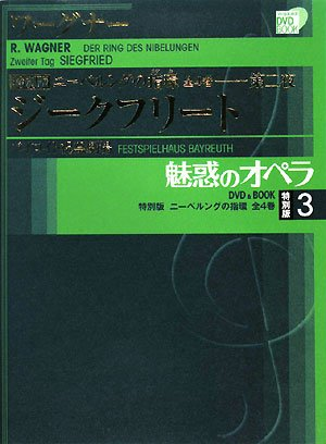 魅惑のオペラ ニーベルングの指環 3 ジークフリート(小学館DVD BOOK)