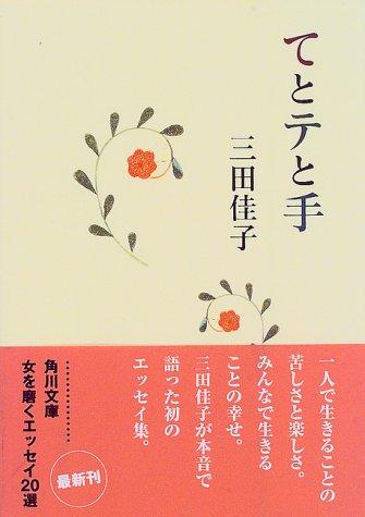 三田佳子 てとテと手 (角川文庫)