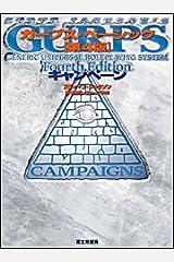 ガープス・ベーシック 第4版 キャンペーン 単行本