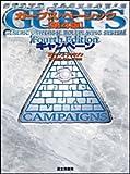 ガープス・ベーシック 第4版 キャンペーン