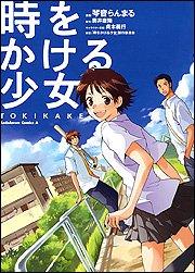 時をかける少女―TOKIKAKE (角川コミックス・エース (KCA162-1))の詳細を見る