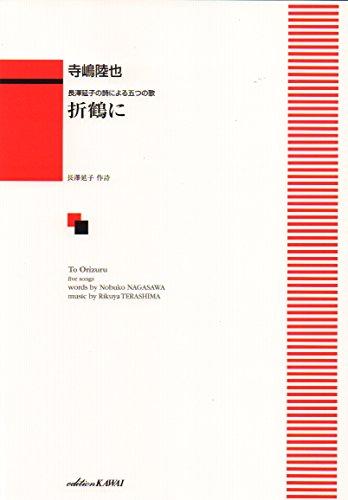 長澤延子の詩による五つの歌 折鶴に (1791)