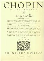 ショパン集 3 (井口基成 校訂版) (世界音楽全集 ピアノ篇)