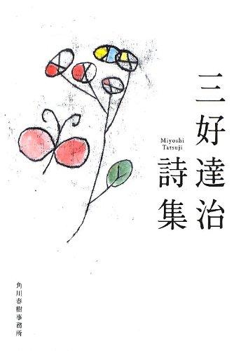 三好達治詩集 (ハルキ文庫)の詳細を見る