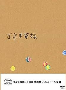 万引き家族 豪華版DVD(特典なし) [DVD]