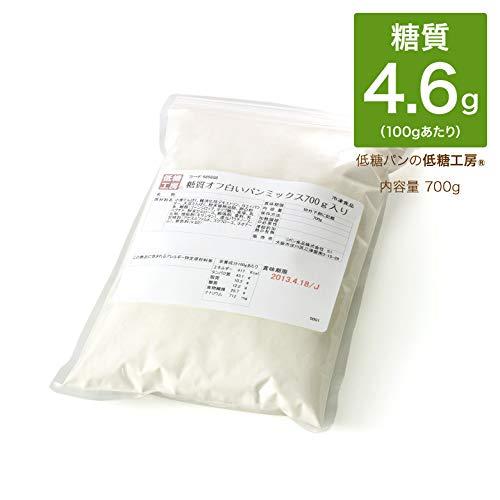 糖質オフ 小麦ふすま粉(低糖工房)糖質制限やダイエットにおすすめ! (糖質89%オフ 糖質オフの白いパンミックス粉 700g×1袋)