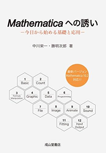 Mathematicaへの誘い-今日から始める基礎と応用-