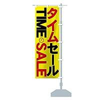 タイムセール のぼり旗 サイズ選べます(コンパクト45x150cm 右チチ)