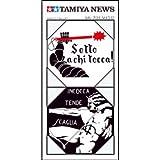 タミヤニュース Vol.542 2014年07月 (タミヤニュース)