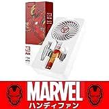 手持ち扇風機 マーベル marvel 小型 携帯 扇風機 (アイアンマン)