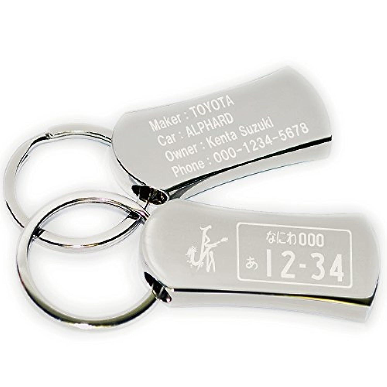 ナンバープレート キーホルダー 干支 両面 名入れ ID メッセージ スクエア カーブ 名前入り