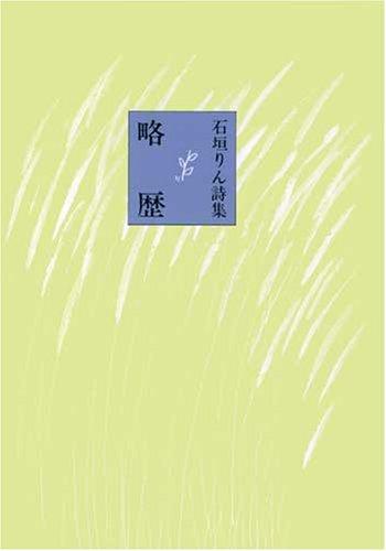 略歴―石垣りん詩集の詳細を見る