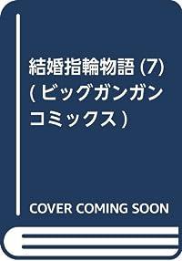 結婚指輪物語(7) (ビッグガンガンコミックス)