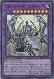 遊戯王 第10期 SD37-JPP04 エルシャドール・シェキナーガ【スーパーレア】