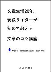 文章生活20年。現役ライターが初めて教える文章のコツ講座—NPO法人日本独立作家同盟 第二回セミナー〈古田靖 講演録〉 日本独立作家同盟セミナー講演録