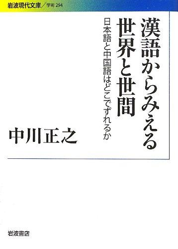 漢語からみえる世界と世間――日本語と中国語はどこでずれるか (岩波現代文庫)の詳細を見る