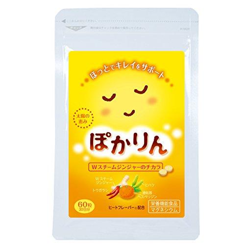 ウルトラ蒸し生姜サプリ ぽかりん (60粒 30日分) 国産...