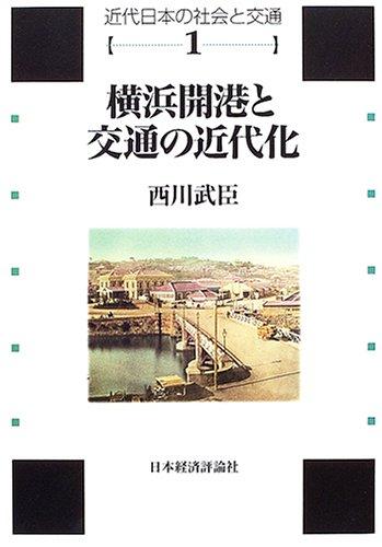 横浜開港と交通の近代化―蒸気船・鉄道・馬車をめぐって (近代日本の社会と交通)