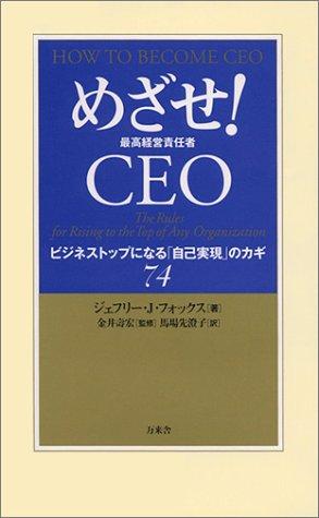 めざせ!CEOの詳細を見る