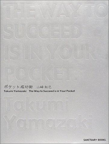 ポケット成功術 (SANCTUARY BOOKS)