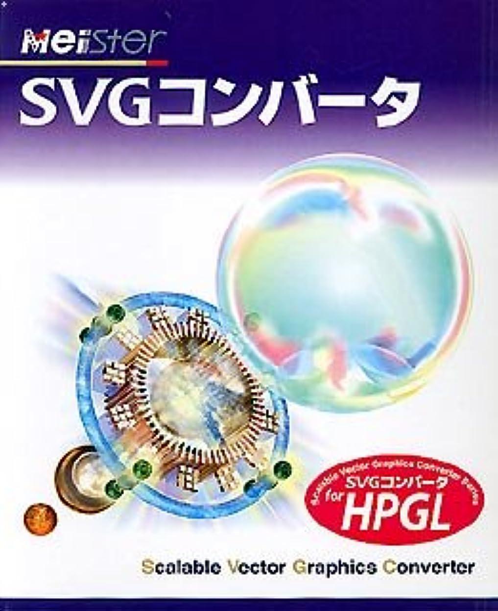 フェード方法成分SVGコンバータ for HPGL