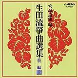 生田流箏曲選集 第二編(上)