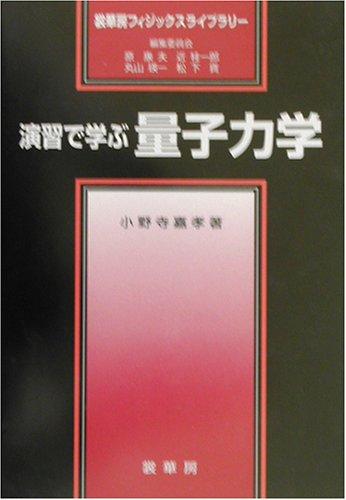 演習で学ぶ量子力学 (裳華房フィジックスライブラリー)の詳細を見る