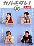 カバチタレ! <完全版> 2 [DVD]