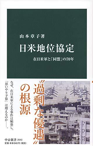 日米地位協定-在日米軍と「同盟」の70年 (中公新書 (2543))