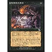 MTG ¥5400円お買い上げ毎にパックプレゼント中! 黒(JUD)陰謀団式療法(U)(JPN)