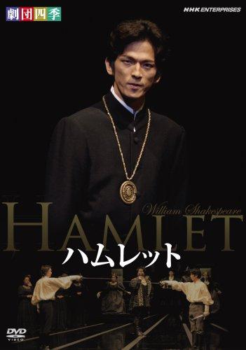 劇団四季 ハムレット [DVD]の詳細を見る