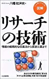 [図解]リサーチの技術 情報の戦略的な収集法から仮説立案まで (PHPハンドブックシリーズ)