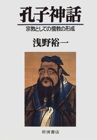 孔子神話―宗教としての儒教の形成の詳細を見る