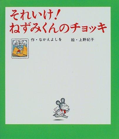 それいけ!ねずみくんのチョッキ (ねずみくんのしかけ絵本 (1))の詳細を見る