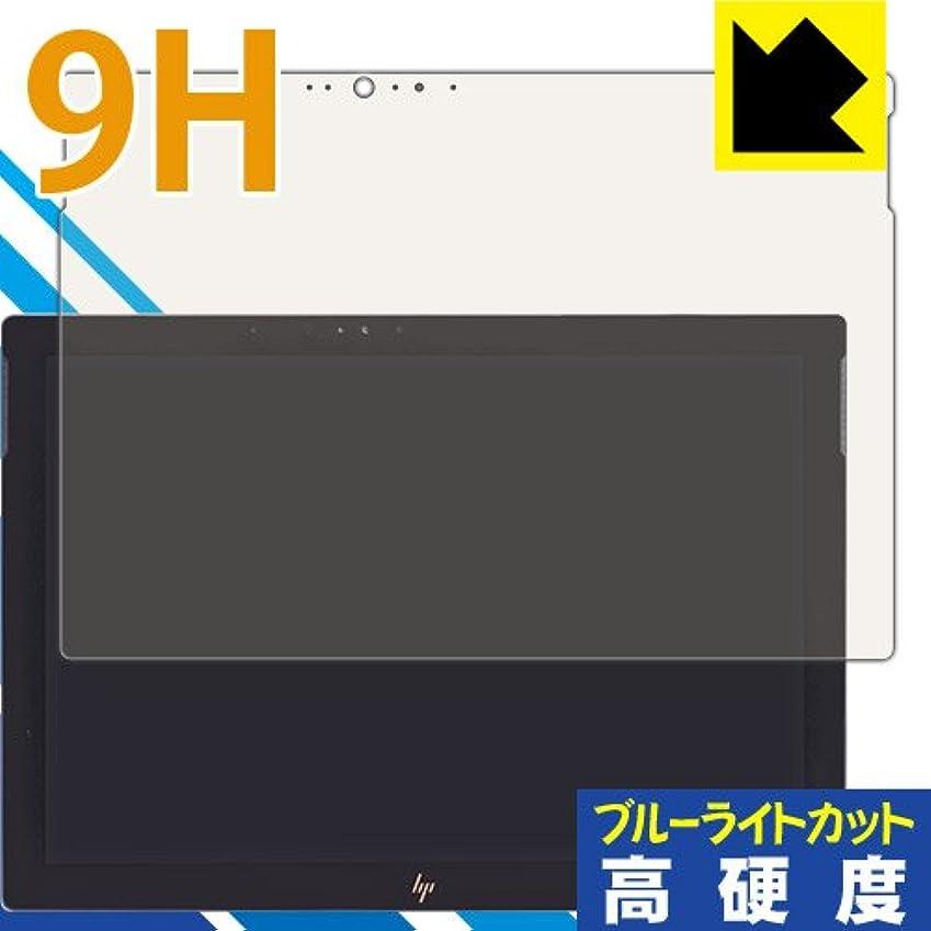 充電限られた講堂表面硬度9Hフィルムにブルーライトカットもプラス 9H高硬度[ブルーライトカット]保護フィルム HP Spectre x2 12-c000シリーズ 日本製