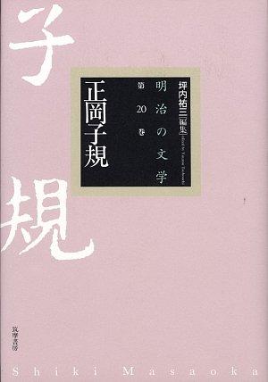 正岡子規 (明治の文学)