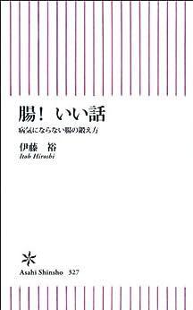 [伊藤 裕]の腸!いい話――病気にならない腸の鍛え方 (朝日新書)