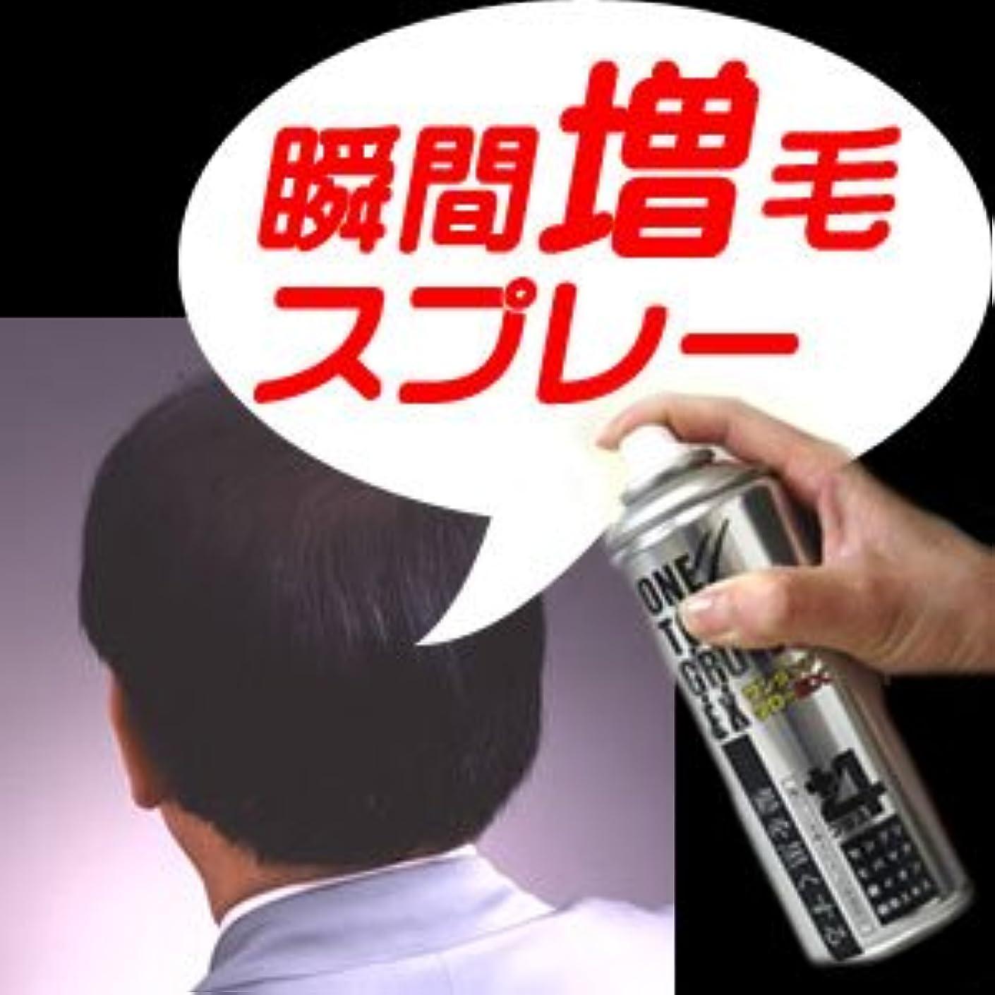 研磨剤カーフ奇跡的な新瞬間増毛スプレー(男女兼用)『ワンタッチグローEX+4』