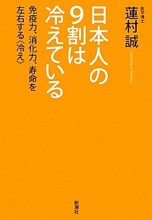 """日本人の9割は冷えている―免疫力、消化力、寿命を左右する""""冷え""""の詳細を見る"""
