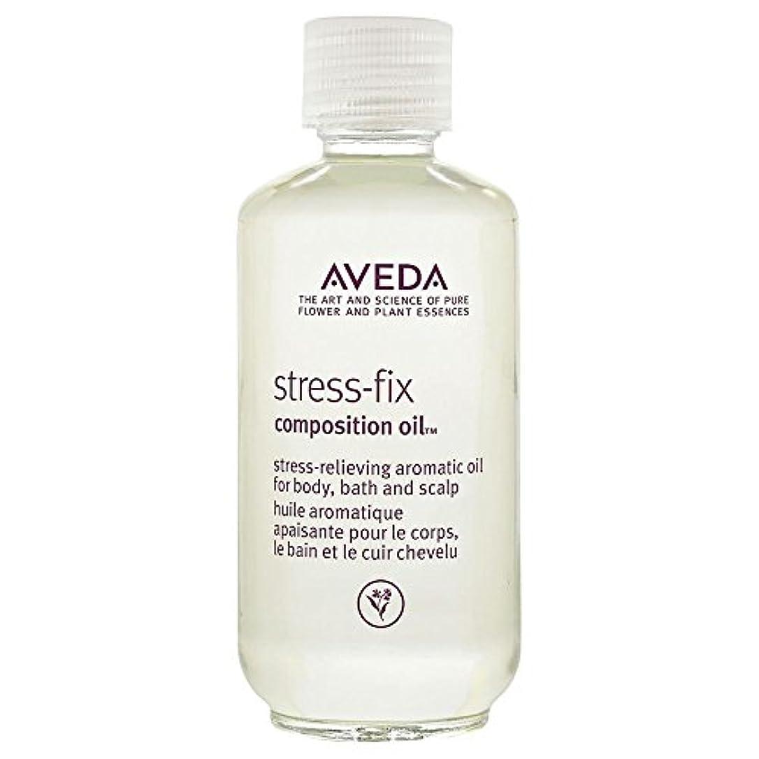 コンテンポラリー個人的な守る[AVEDA] アヴェダストレスフィックス組成オイル50ミリリットル - Aveda Stress Fix Composition Oil 50ml [並行輸入品]