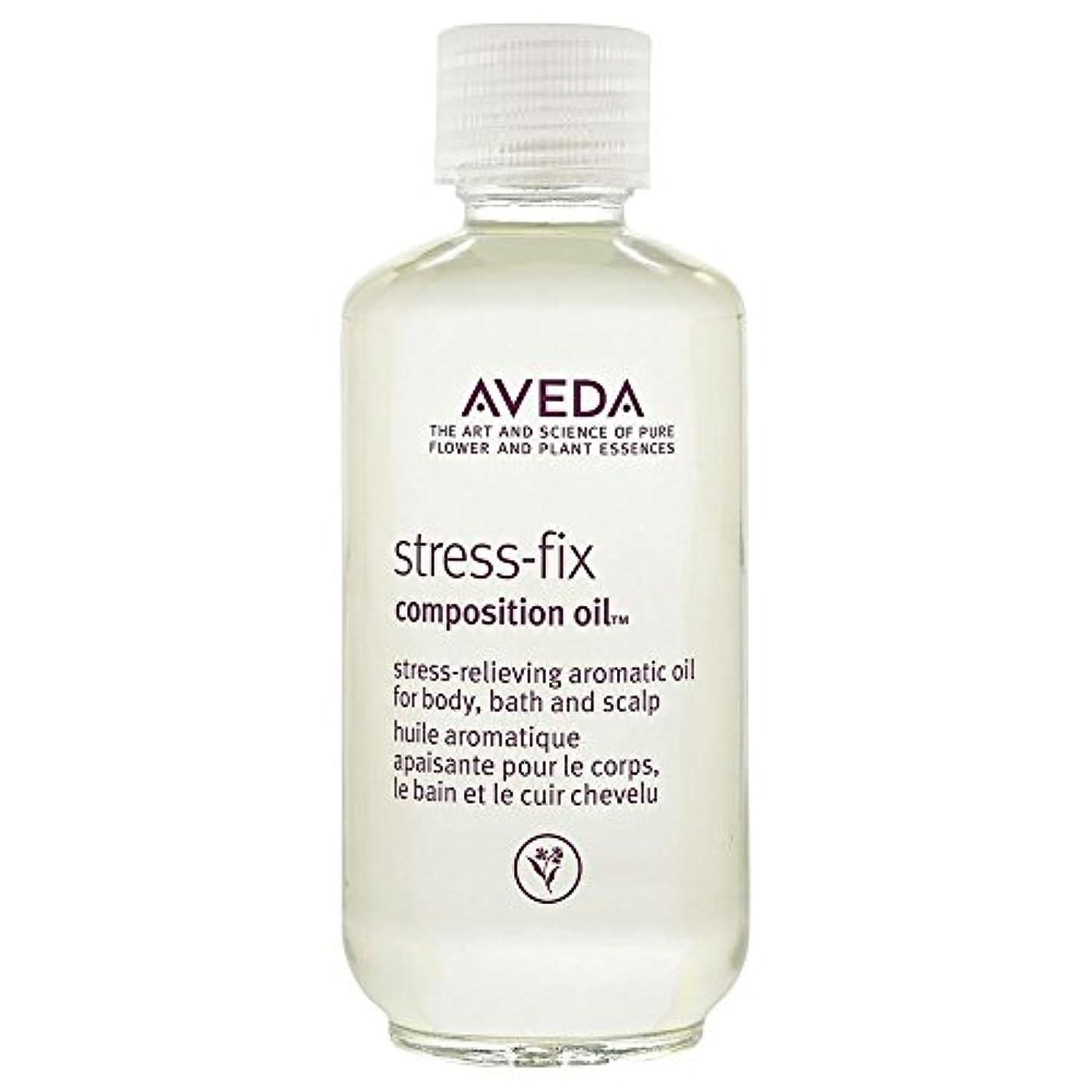 専ら広々絶妙[AVEDA] アヴェダストレスフィックス組成オイル50ミリリットル - Aveda Stress Fix Composition Oil 50ml [並行輸入品]