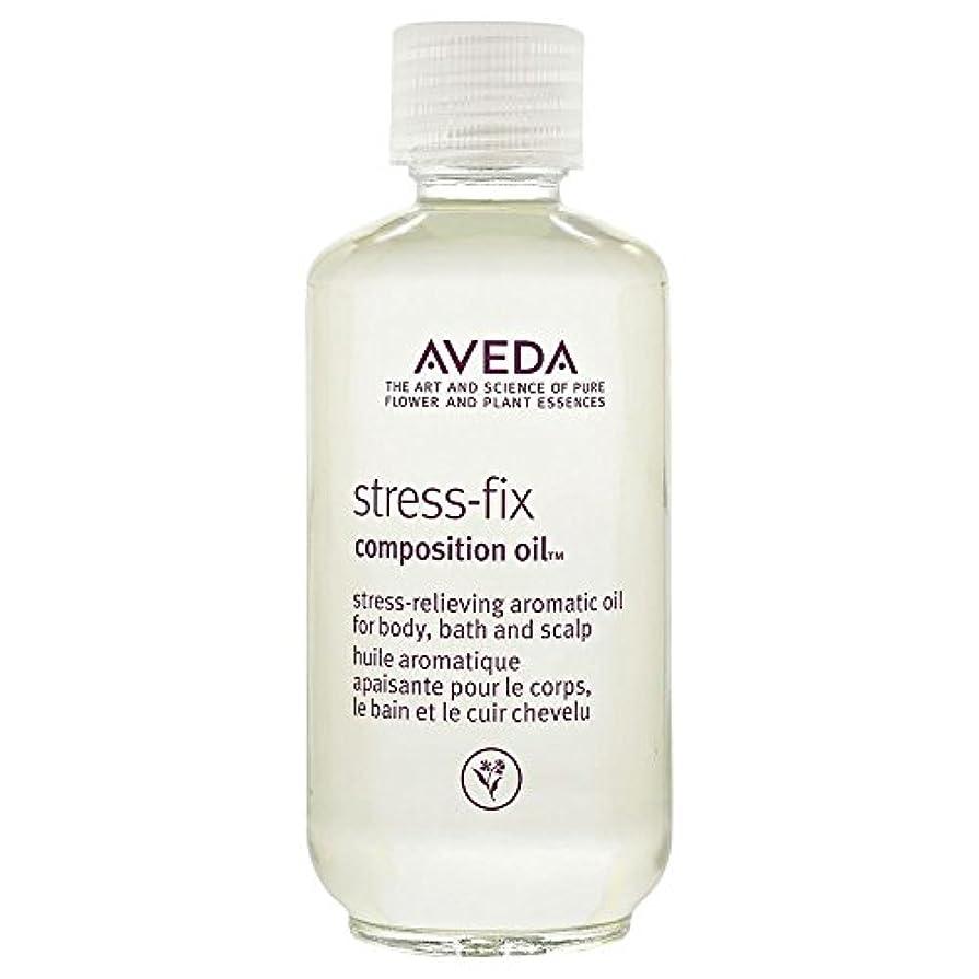パイロット閉塞悲観主義者[AVEDA] アヴェダストレスフィックス組成オイル50ミリリットル - Aveda Stress Fix Composition Oil 50ml [並行輸入品]