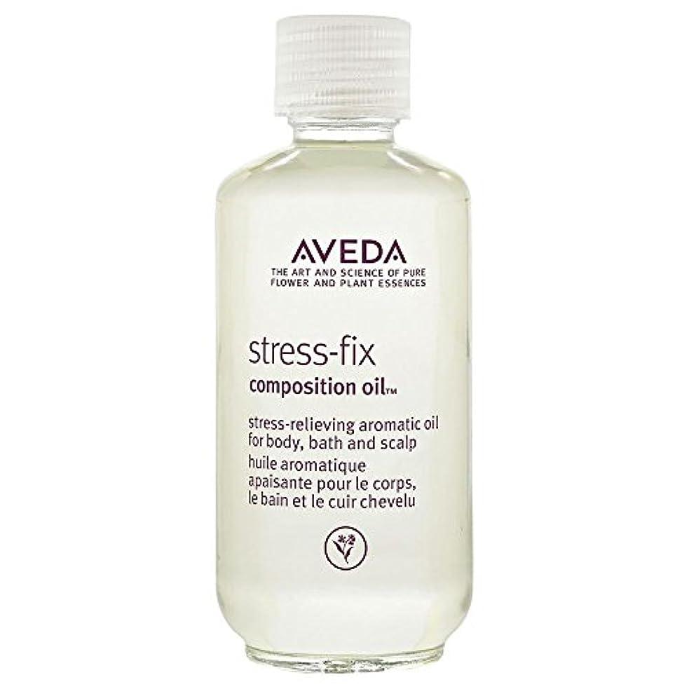 嬉しいです待って曲線[AVEDA] アヴェダストレスフィックス組成オイル50ミリリットル - Aveda Stress Fix Composition Oil 50ml [並行輸入品]