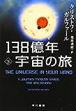 138億年宇宙の旅(下) (ハヤカワ文庫NF) 画像