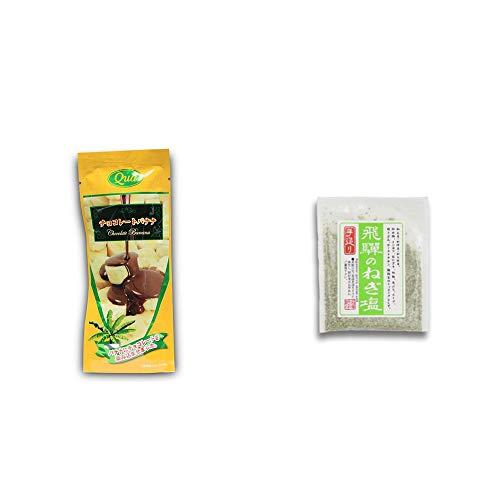 [2点セット] フリーズドライ チョコレートバナナ(50g) ・手造り 飛騨のねぎ塩(40g)