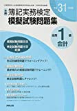 平成31年度版 全商簿記実務検定模擬試験問題集 1級会計
