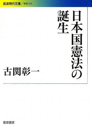 日本国憲法の誕生 (岩波現代文庫)の詳細を見る